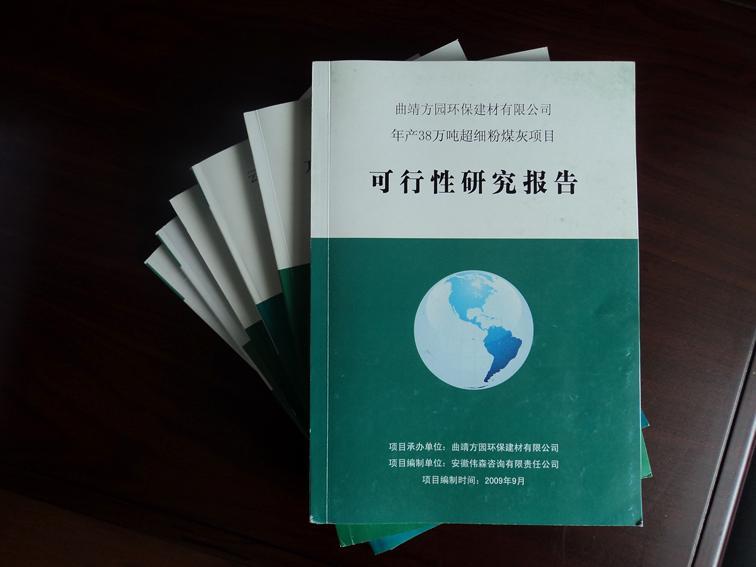 办理果茶研究所可行性研究报告。