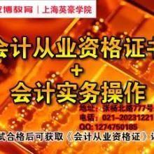 上海浦东金桥会计从业资格培训 会计上岗证 会计电算化 会计从业资格批发