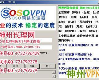 供应sosovpn 搜搜vpn sosovp官网 搜搜vpn网游加速