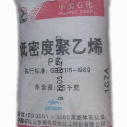 供應北京燕山石化1C7A