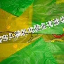 供应雨衣热合机厂家 PVC雨衣高频机 雨披焊接机