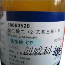 供应癸二酸二异辛酯