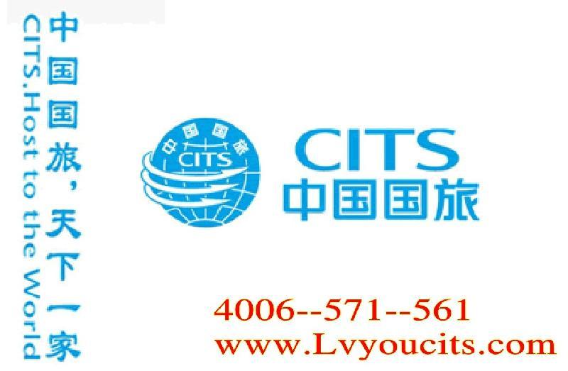 北京5天4晚旅游票券卡合作加盟产图片