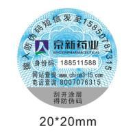 激光标-镭射标-易碎标-包装防伪
