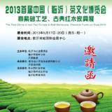 2013山东(临沂)古典家具博览会