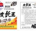 大连奥肽厂家供应皮长王 貂狐貉 皮毛 特种养动物 优质促长