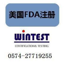 供应美国FDA注册如食品类、药品、医疗器械、激光类产品、化妆品等批发
