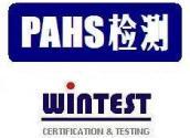 包装材料、玩具、容器材料多环芳烃(PAHs)测试