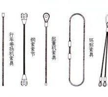 供应各种规格钢丝绳吊具批发