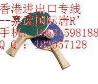 乒乓用品进口物流货运流程