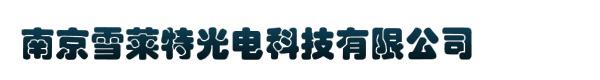 南京雪莱特光电科技有限公司