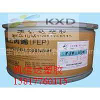 供应FEP浙江巨化FJP-620/FEP塑料原料用途/铁氟龙价格