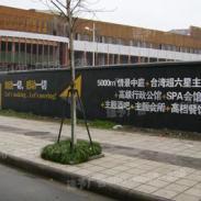 慈溪建筑工地写字图片