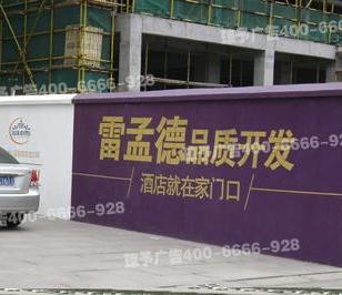 瓯海工地写字图片