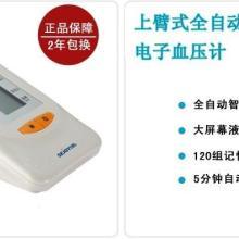 供应血压计家用臂式