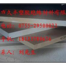 供应供应PEEK板(套筒轴承、滑动轴承、阀门座)PEEK板图片