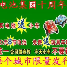 玩具车 电动玩具车 卖电池送玩具车 最新产品发布