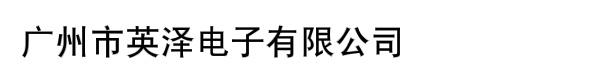 广州市英泽电子有限公司