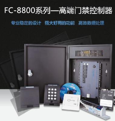 FC-8800 智能网络型门禁控图片/FC-8800 智能网络型门禁控样板图 (1)