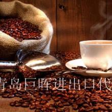 欢迎咨询青岛咖啡食品饮料进口备案流程15762266571批发