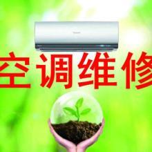 供应北京朝阳区空调加氟空调拆装