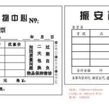 供应纸类印刷销售小票定做各式单据服装小票广东中山印刷厂家直销图片