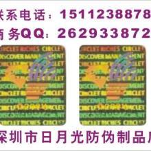 供应防伪标 水龙头激光贴标 防伪商标