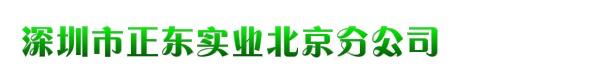 深圳市正东实业北京分公司