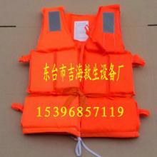 供应渔业专用救生衣救援救生衣