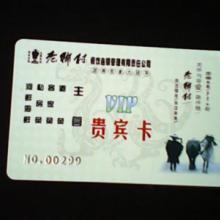 供应深圳市专业制作贵宾卡VIP卡批发
