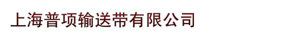 上海普项输送带有限公司