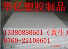 厂家直销铁氟龙车削板白色PTFE图片