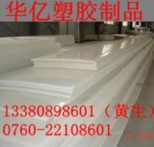 生产POM系列塑胶材料赛刚POM板材聚甲醛POM棒批发