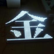 广州哪里制作led发光吸塑字广告牌图片