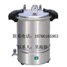 供应博讯18L手提式高压蒸汽灭菌器报价批发