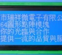 供应税控机LCD显示屏