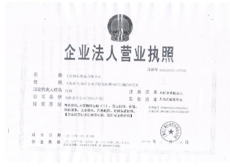 供应吴淞大件运输公司九区大件运输公
