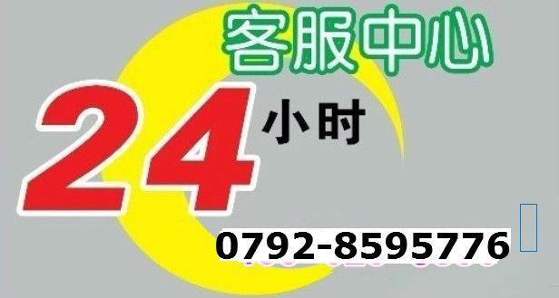 九江电器服务维修中心