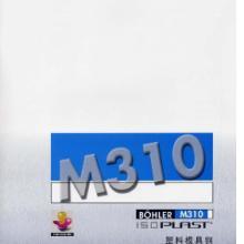 供应光学透镜模具钢M310