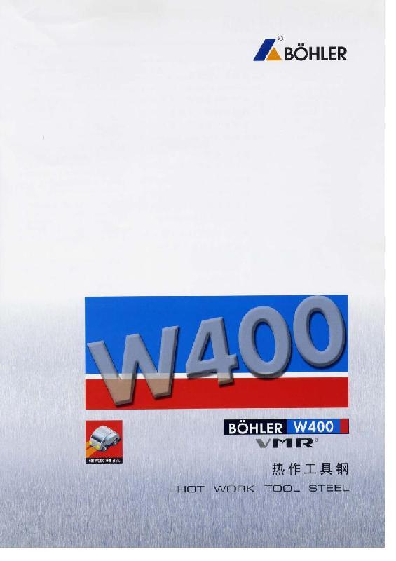 供应发动机变速箱压铸模具钢W400