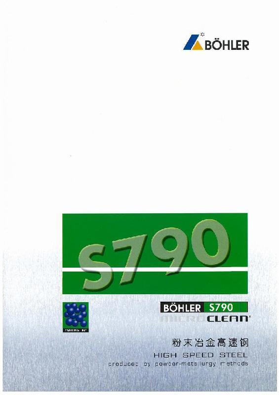 供应ASP23S790粉末高速钢