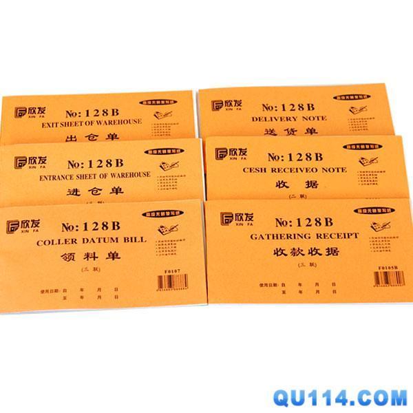 印刷酒店结账单印刷送货单表格印刷销货[详情]&nbsp