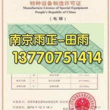 申报化工管道生产许可证咨询(泰兴要什么条件闸阀制造许可证) 图片