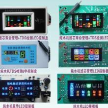 供应超康豪华LED显示横圆屏裸板电脑控制板裸板带线RO机配件批发