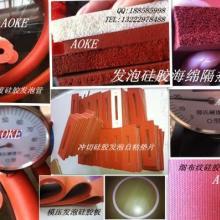 供应发泡硅胶海绵条AOKE硅胶海绵板