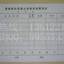 供应陕西西安潼关电脑表格票据印刷工厂 西安潼关快递物流托运单印刷厂家批发
