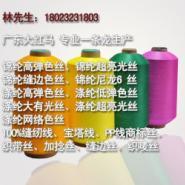 50D涤纶低弹丝1图片