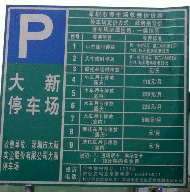 停车场收费标志牌图片大全图片