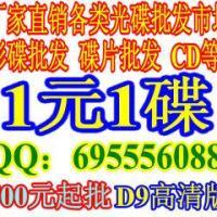 供应1元1碟 D9影碟批发 蓝光碟批发 碟片批发市场