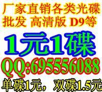 供应蓝光碟批发1元1碟碟片批发D9影碟